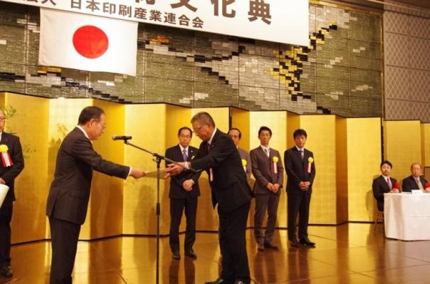 日本印刷産業連合会会長賞を受賞